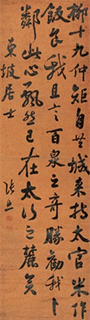 行书临《书赠柳仲矩》 by zhang zhao