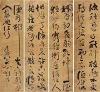 calligraphy (+ 3 others; 4 works) by liu yuzhang