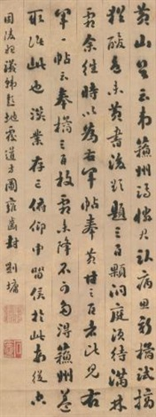 calligraphy in running script by liu yong