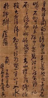 草书七言诗 (calligraphy in running script) by fa ruozhen