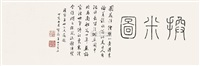 行书 (calligraphy) by xu baoheng