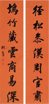 行书 七言联 (seven-character in running script) (couplet) by lin zexu