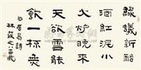 白居易 问刘十九 by lin xiaozhi