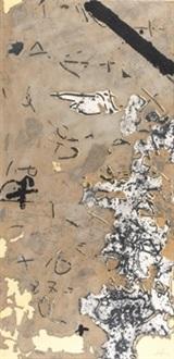 graffiti sobre ciment by antoni tàpies