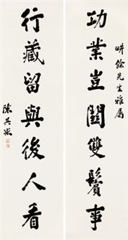 行书七言 对联 (couplet) by chen qicai