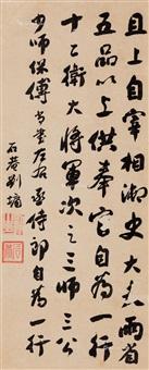 行书《争座位帖》 by liu yong