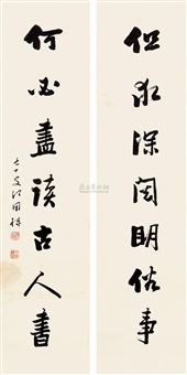 七言对联 (couplet) by jiang guodong