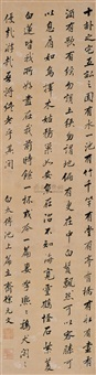 calligraphy by xu yuanwen