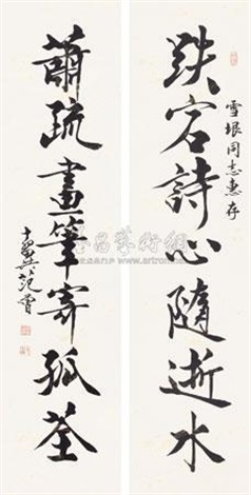 书法对联 couplet by fan zeng