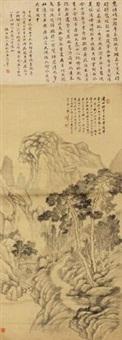 山水书法 by dai yiheng