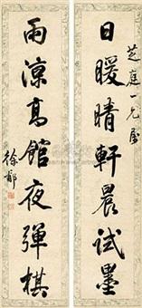 行书七言联 (couplet) by xu fu