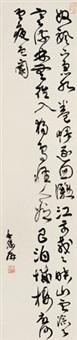 草书 by xiang hanping