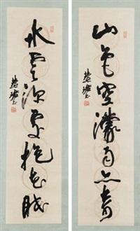 行书七言 (二帧) (2 works) by zhou huijun