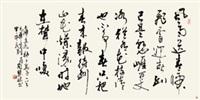 行书卜算子 镜心 纸本 by zhou huijun