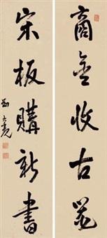 行书五言 对联 (couplet) by liu daguan