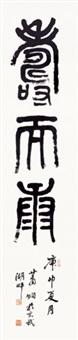 "篆书""寿尔康"" by xiao xian"
