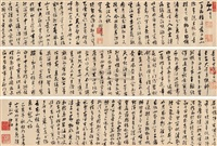 草书唐人诗 (tang poetry in cursive script) by jiang fengyuan