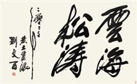 """行书""""云海松涛"""" 镜心 纸本 by liu wenxi"""