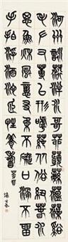 篆书 立轴 纸本 by yang yisun