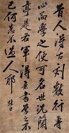 书法 by zhang zhao