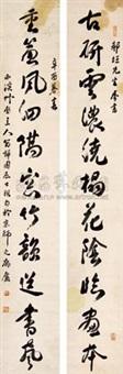 行书十一言联 (couplet) by xu xiuzhi