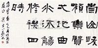 """书法""""崇山"""" by liu wenhua"""