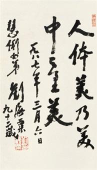 行书题辞 立轴 纸本 by liu haisu