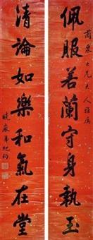 对联 (couplet) by ji yun
