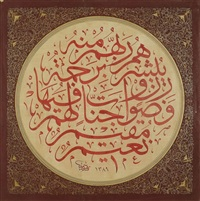 calligraphic composition (w/illuminated borders) by hashim
