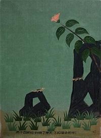 两个四脚蛇·对瞧了半天·不知道会怎样? by xia yang