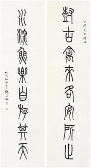 couplet in seal script by deng erya