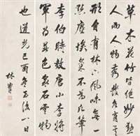 行书 (四件) (in 4 parts) by lin zexu