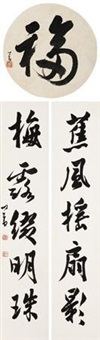 行书五言联 行书「福」 (couplet + calligraphy) by pu ru