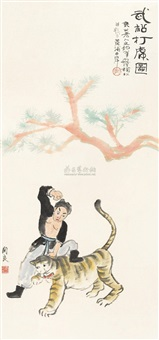 wu song fighting a tiger by cheng shifa and guan liang