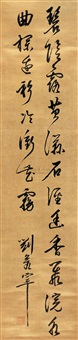 草书五言诗 (poem in five character verse, running script) by liu ruozai