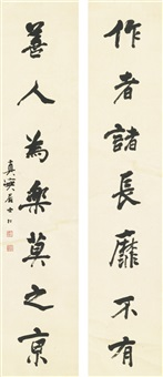 couplet in running script (pair) by jiang ren