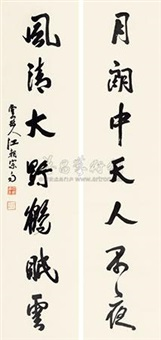 行书七言联 (couplet) by jiang chaozong