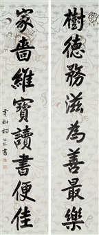 楷书八言 对联 (couplet) by yang yisun