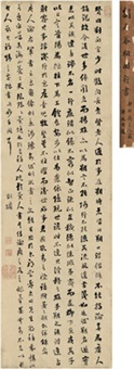 行书 古文 (calligraphy in running script) by liu yong
