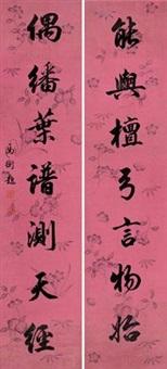 行书七言 对联 (couplet) by ma heng