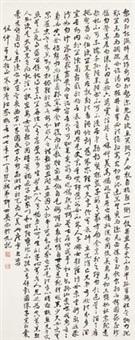 朱子治家格言 by xu shiying