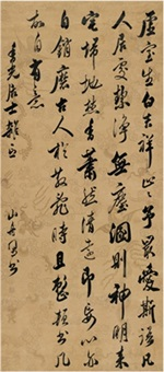 书法 董其昌杂言 (calligraphy) by liang tongshu