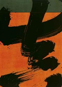 zhen (diptych) by fabienne verdier