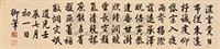 书法 by emperor daoguang