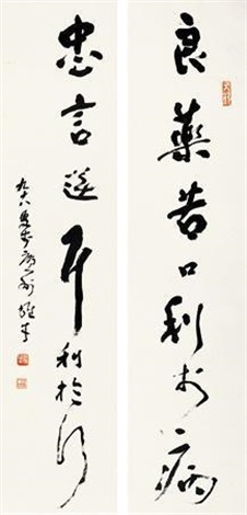 对联 couplet by li xiongcai