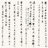 行书 (四件) (in 4 parts) by xu bangda