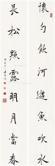 行书八言 对联 水墨纸本 (couplet) by liang dingfen