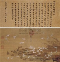 秋塘群鹭 (二件) (aigret in pond of autumn) (2 works) by xuan de