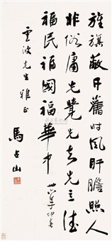 cursive handwriting by ma zhanshan