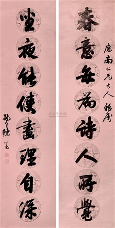 书法对联 couplet by chen mian